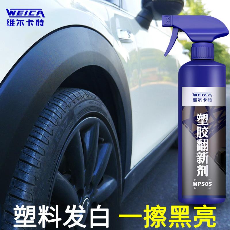 汽车塑料件翻新剂修复黑色还原车内饰表面腊香型版划痕上光表板蜡