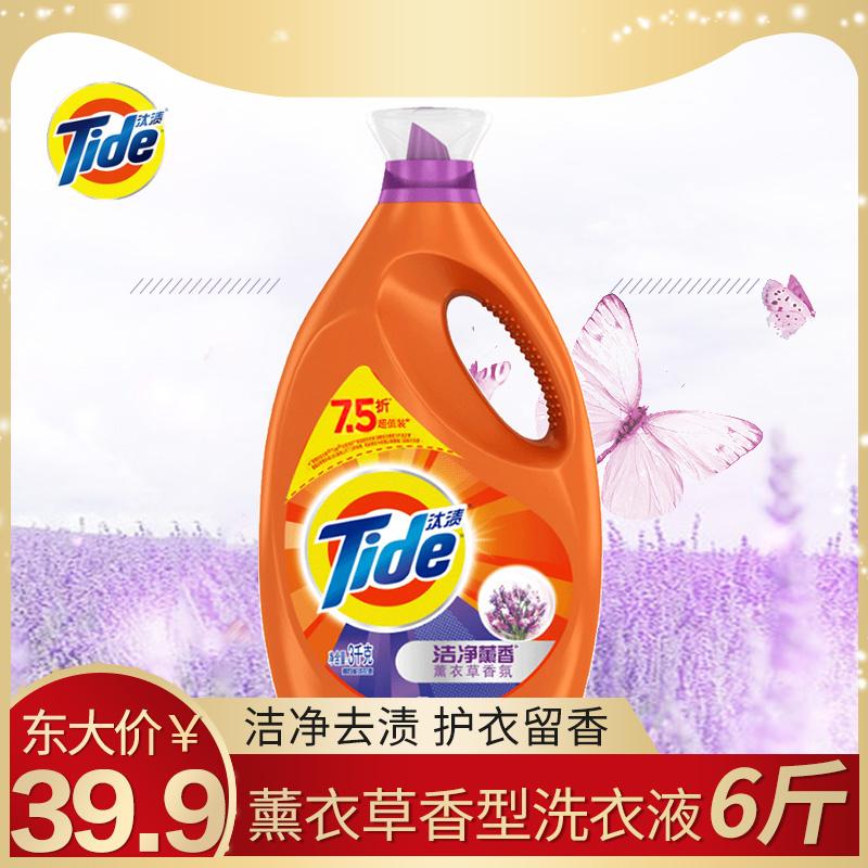汰漬洗衣液3kg薰衣草型瓶裝持久香薰家庭裝兒童內衣家用促銷正品