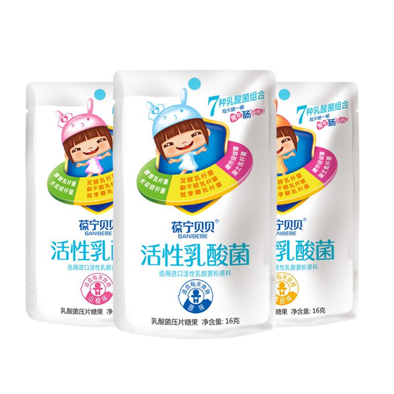 袋 16g 葆宁贝贝活姓乳酸菌片益生菌压片糖利儿童大人咀嚼奶片零食