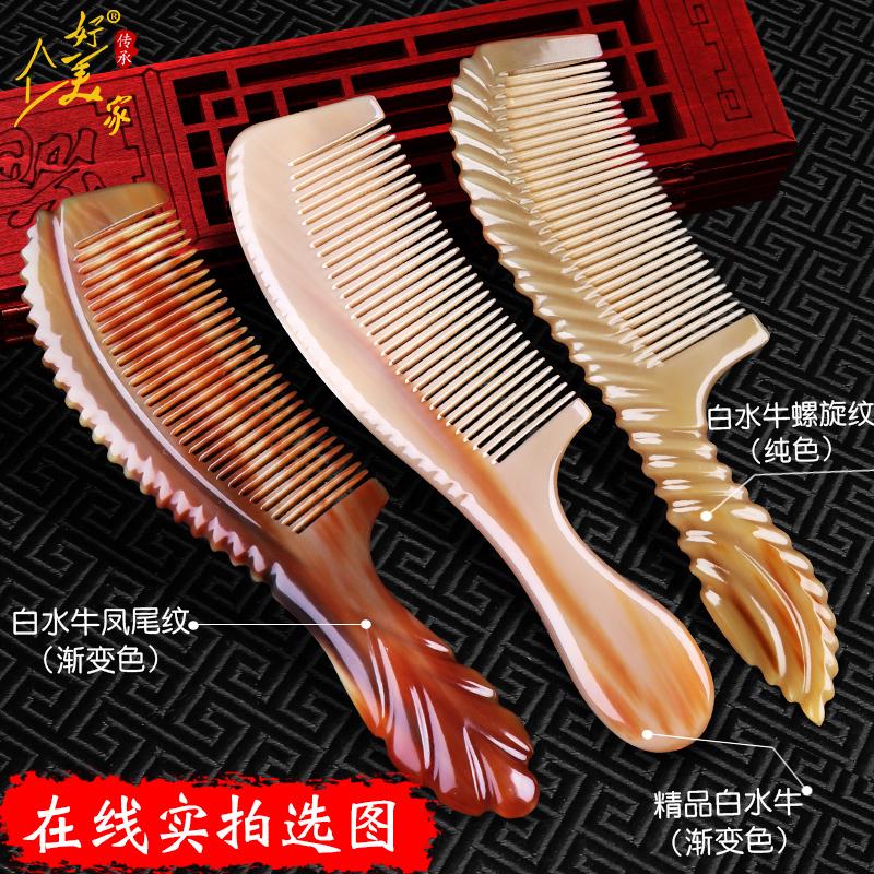 白牦牛角梳子正品天然檀香檀木网红款女脱发防专用长发白水牛角梳