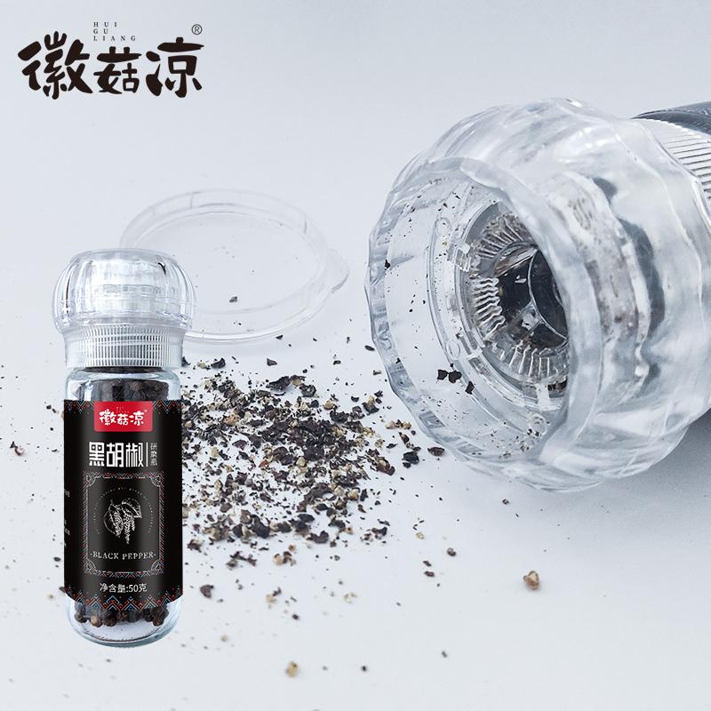 黑胡椒研磨器装现磨黑胡椒粉研磨瓶纯黑胡椒颗粒健身餐调料胡椒碎
