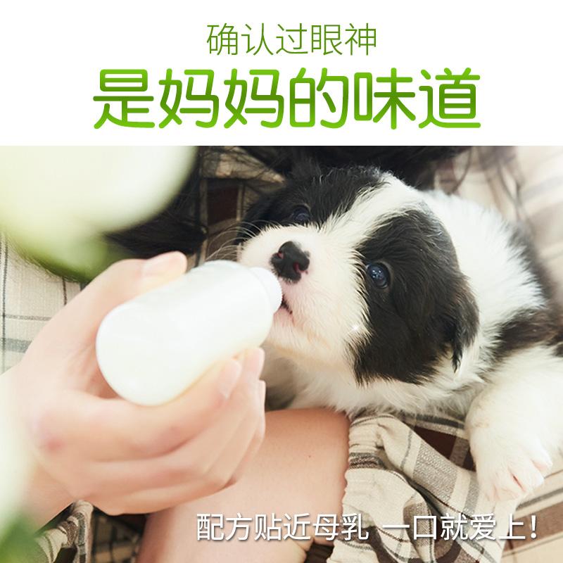 羊奶粉宠物幼犬猫咪补钙幼猫羊奶粉专用新生通用泰迪狗狗奶粉