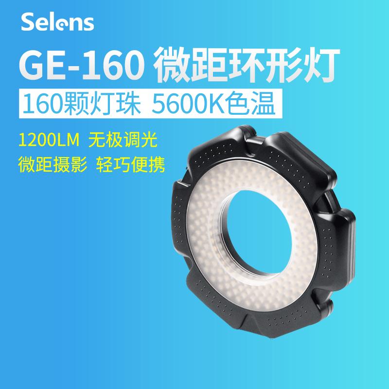 Selens 環形微距燈單反鏡頭led補光燈首飾拍攝外拍眼神燈口腔攝影