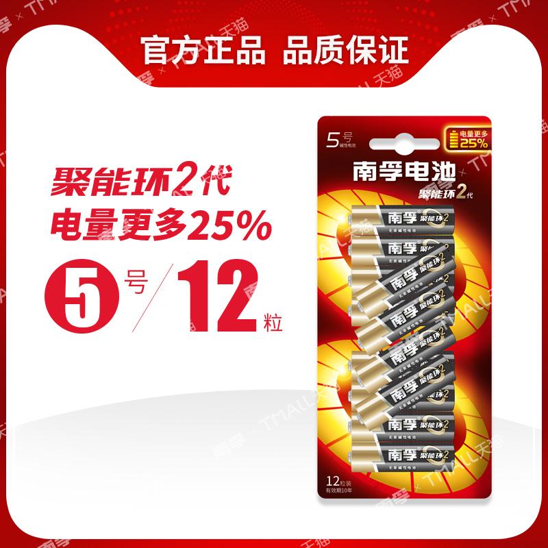 南孚电池 5号遥控器电池五号碱性儿童玩具电池批发鼠标干电池12粒空调电视小号AA南浮电池1.5V官方