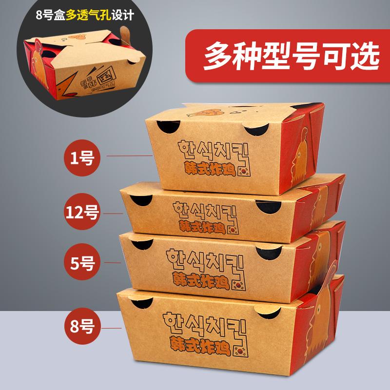 韩式炸鸡打包盒一次性外卖用炸全鸡包装盒牛皮纸加厚鸡排鸡块盒子