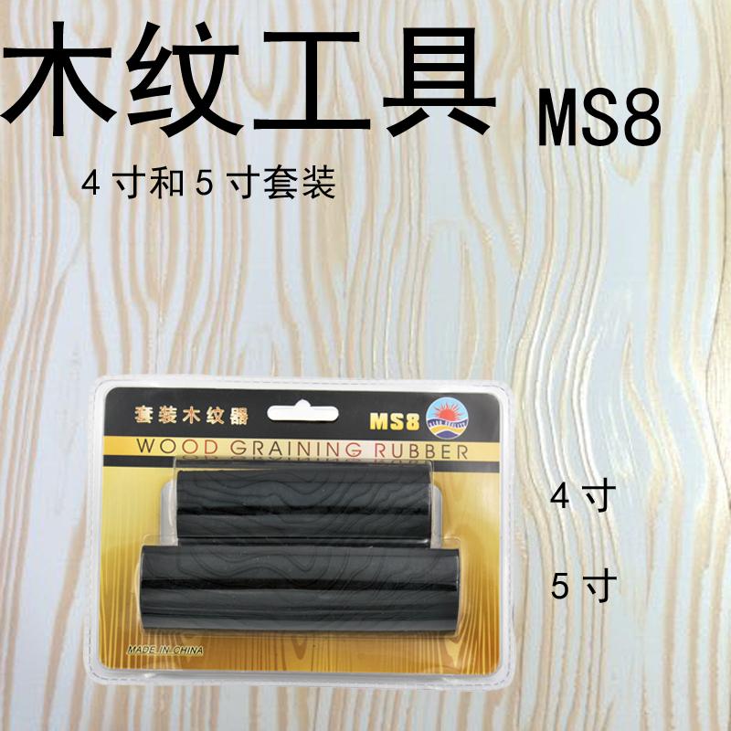套装木纹器 手工拉纹液体墙纸模具 木纹器液体壁纸仿木纹工具MS6
