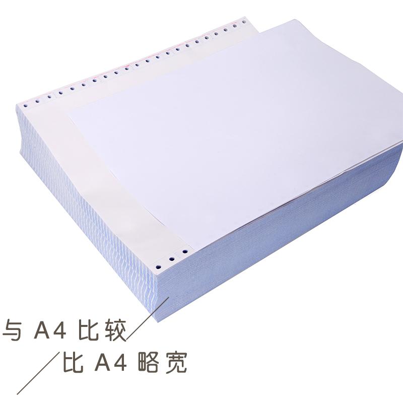 皓博700页241-1一联一层单层无等分一等分二等分三等分等份针式电脑打印纸空白凭证机打财务票据清单70G