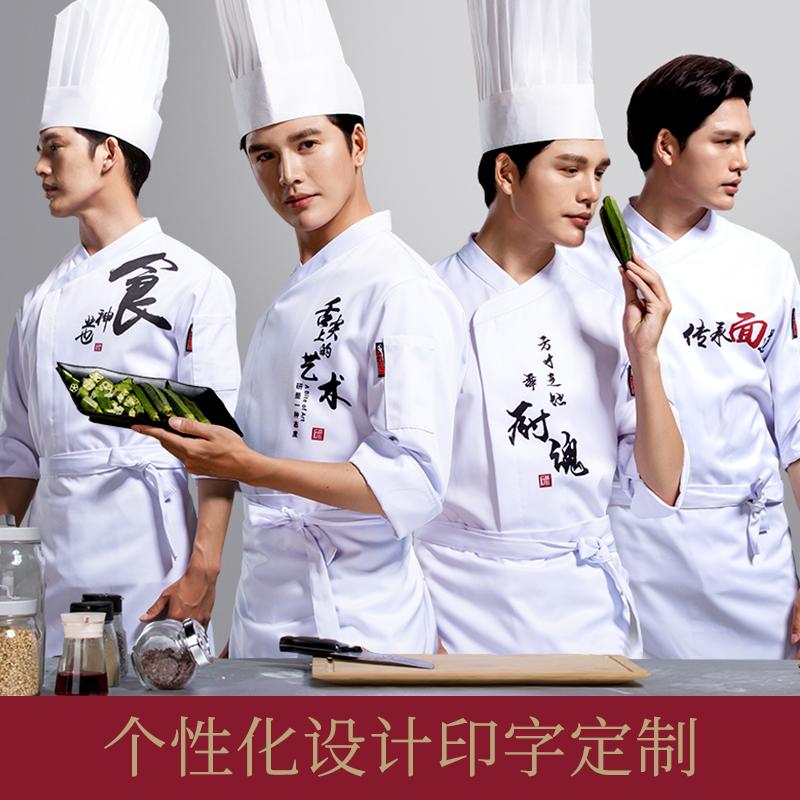 衣研堂厨师工作服长袖男秋冬装中国风酒店白色定制短袖后厨房衣服