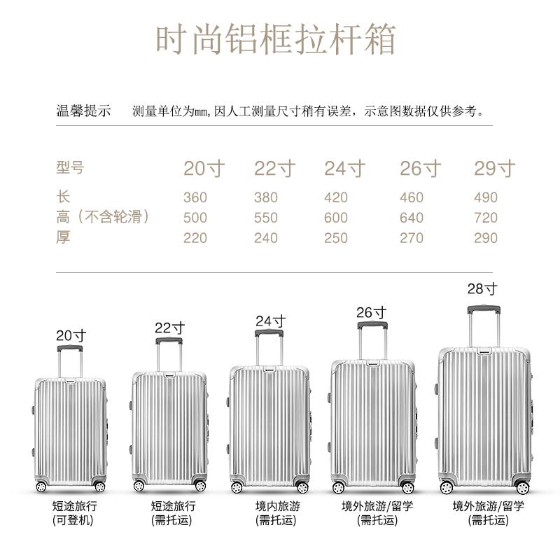 20 登机箱 26 男箱子 28 寸铝框拉杆箱女旅行箱 24 宝瑞莱行李箱万向轮