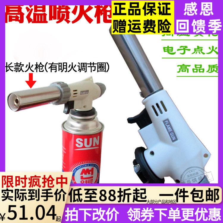高溫噴火槍噴燈 烘焙卡式爐噴槍點火槍瓦斯焊槍點火器點碳燒烤碳