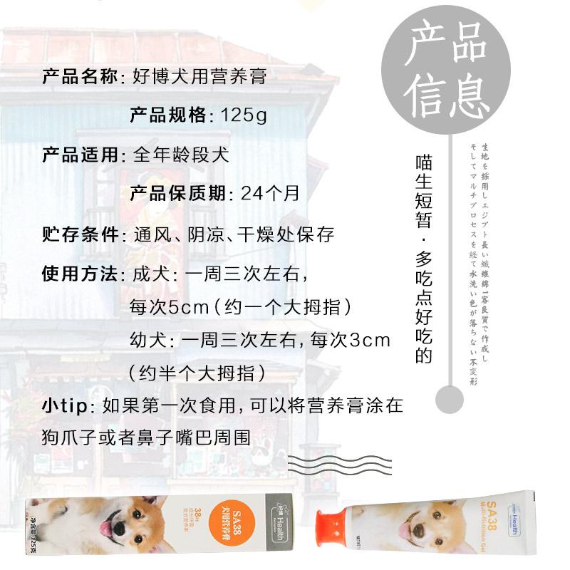 好博狗狗营养膏125g幼犬成犬营养品病后速补宠物营养膏