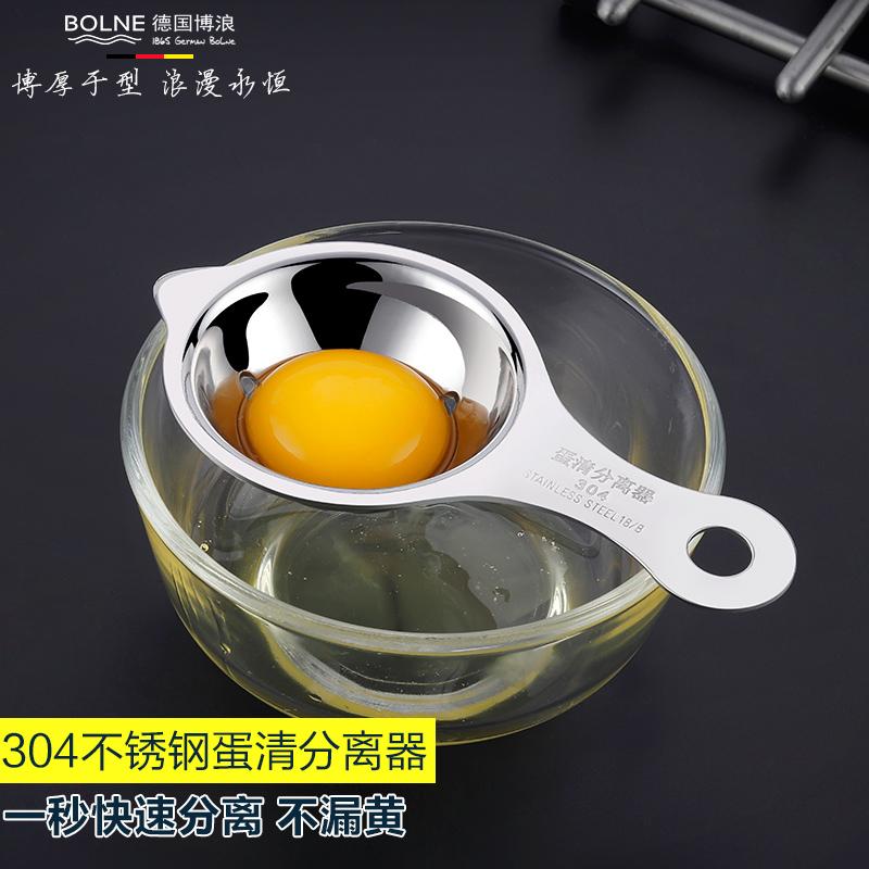 304不鏽鋼蛋黃蛋清蛋白分離器蛋液過濾器濾蛋器分蛋器隔蛋器雞蛋