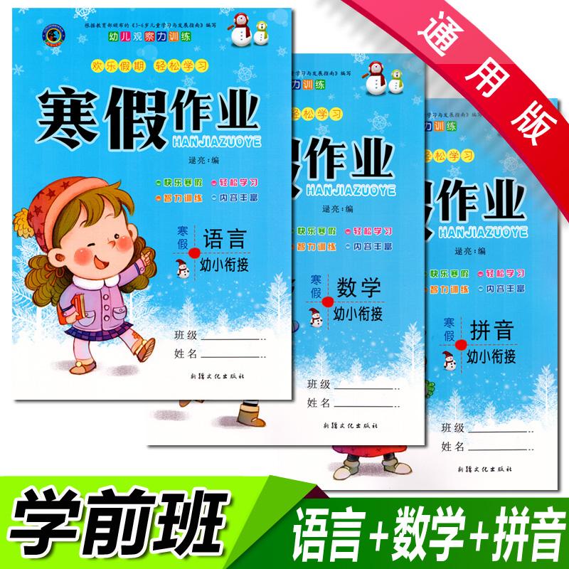 学前班幼儿园寒假作业幼,语言数学拼音3本