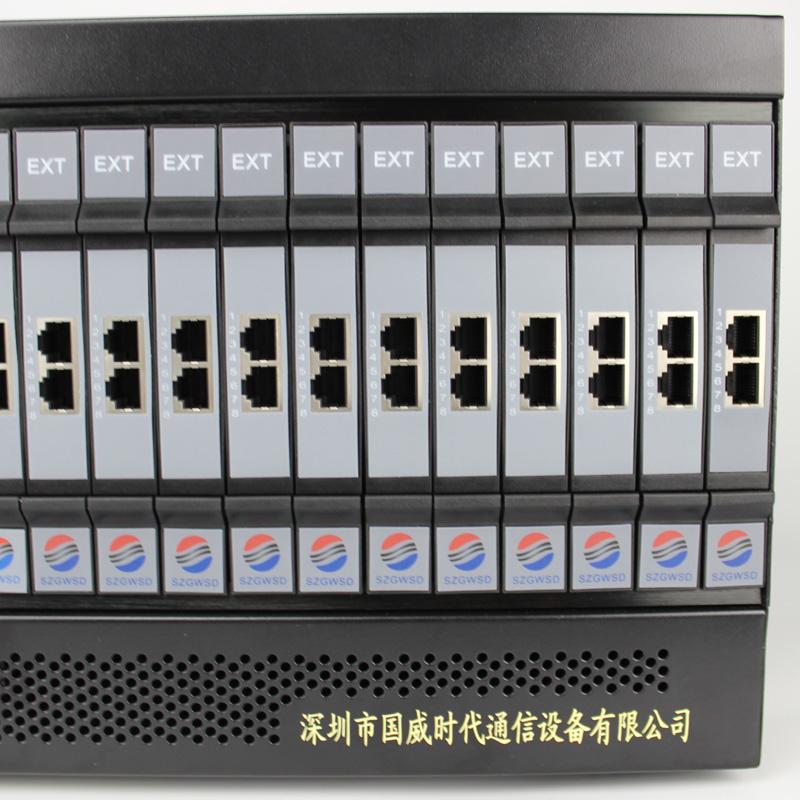 深圳国威WS848(5C-1)集团程控电话交换机 16拖120 16进120出