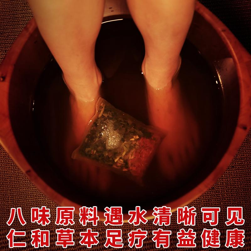仁和艾草艾叶老姜藏红花泡脚中药包生姜足浴粉包泡脚片男女士