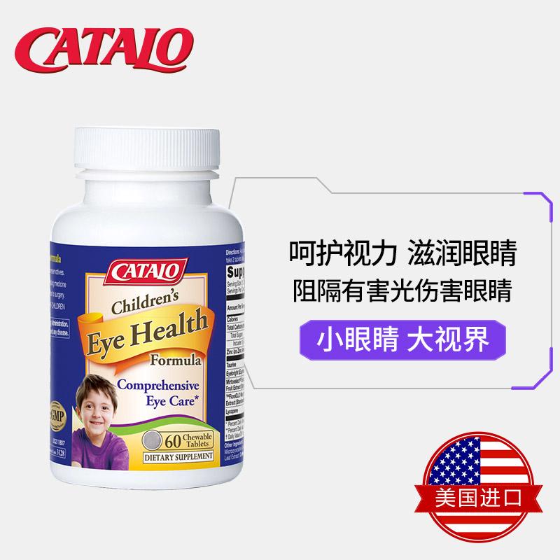 CATALO家得路美国进口儿童叶黄素片青少年保护眼睛视力近视蓝莓片