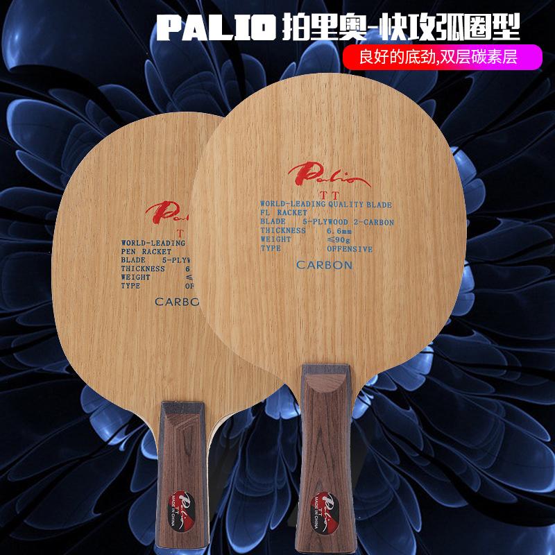 正品Palio拍里奧TT 五木兩碳乒乓球拍底板 快攻型乒乓球底板 加碳
