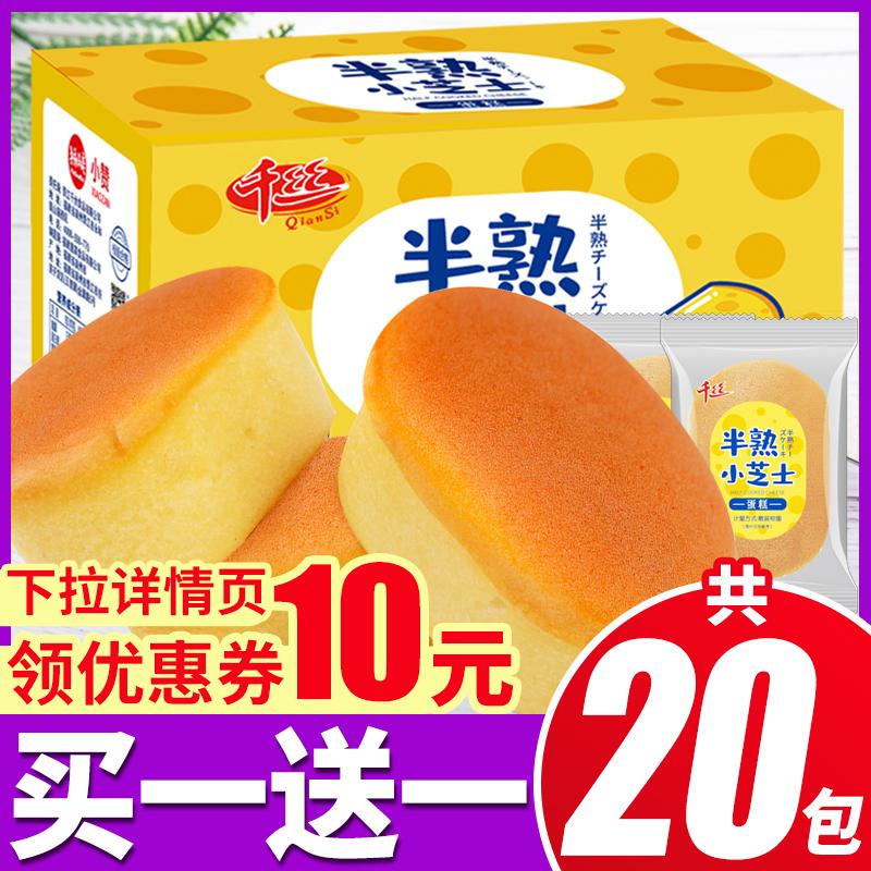 千丝半熟芝士蛋糕点心整箱早餐面包懒人速食休闲网红零食农场