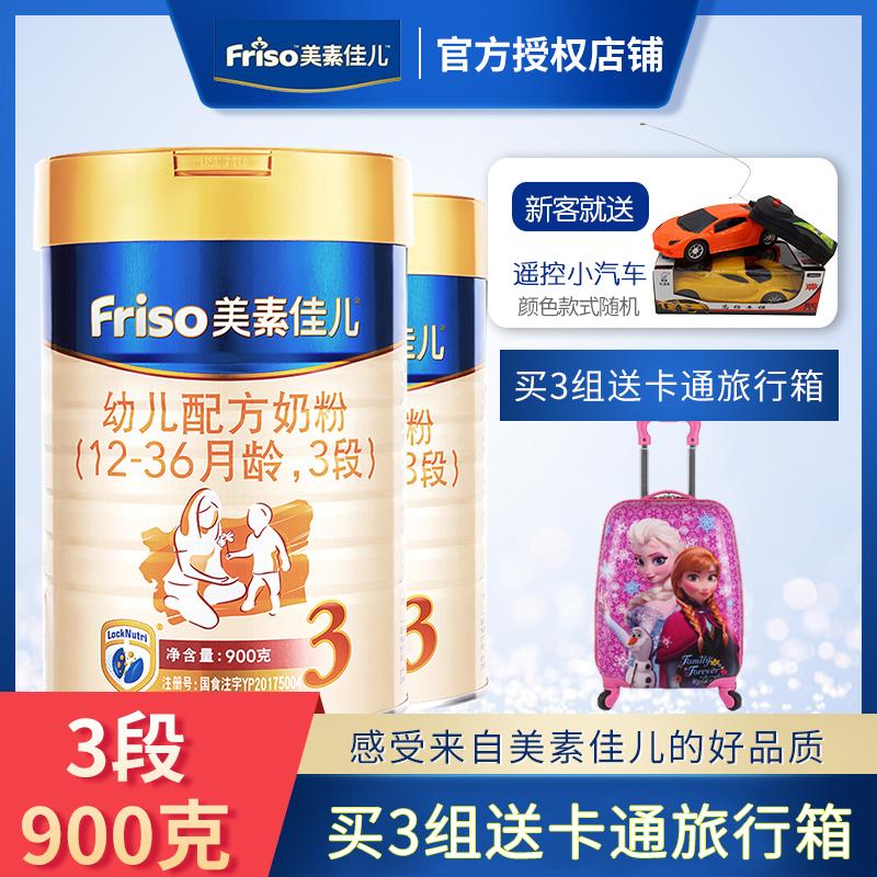 美素佳儿3段900g*2金装婴幼儿配方奶粉荷兰原装进口奶粉
