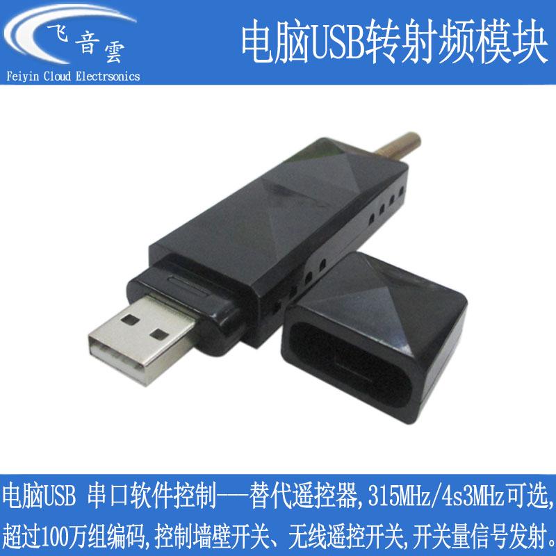 USB轉射頻 315M/433Mhz 替代遙控器 電腦軟體控制86開關 智慧家居