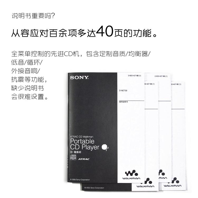 索尼SONY D-NE730 CD机随身听/音乐播放器/支持MP3及无损播放器碟
