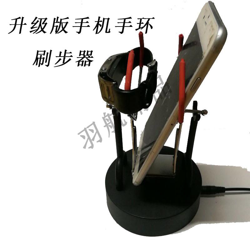 计步器摇摆器微信运动刷步器手机手环步数摇摆器静音自动走路神器