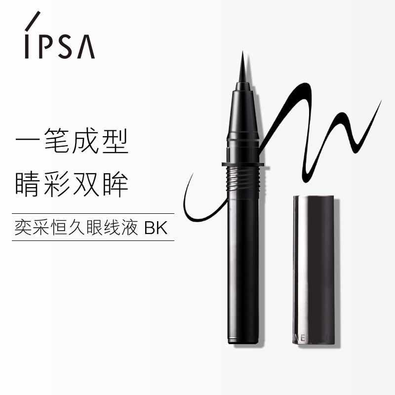 IPSA茵芙莎 奕彩恆久眼線液(芯)眼線水筆 不暈染 防水眼線筆