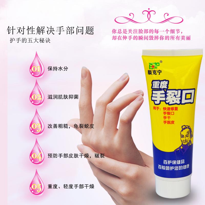 重度手裂口手脚皲裂护手霜开裂修复手痒水泡脱皮手开口干裂防裂膏