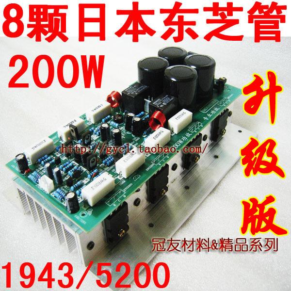 功放板 5200 1943 大功率功放板家用成品发烧东芝对管 hifi 成品 200W