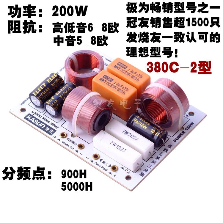 佳讯分频器三分频发烧音频音箱喇叭高中低音响3分频器电子分音器