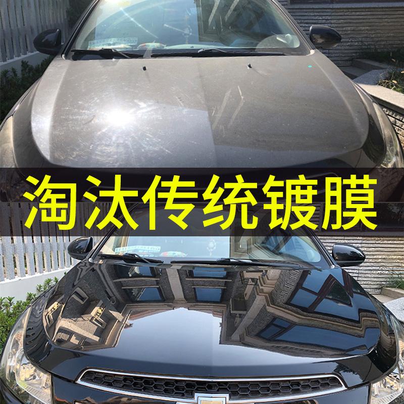 汽车镀膜剂镀晶纳米水晶液体玻璃渡膜喷雾车漆用品打蜡黑科技正品