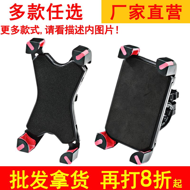 自行車摩托車手機架電瓶車手機固定架電動車騎行配件防震導航支架