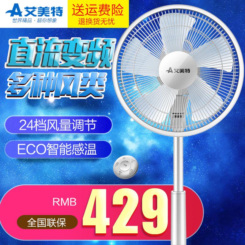 艾美特直流變頻電風扇S35113R遙控落地扇臥室臺立扇節能省電靜音