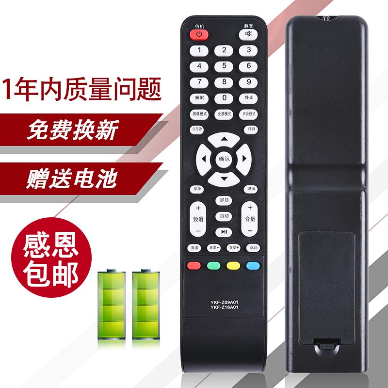 panda熊貓液晶電視遙控器YKF-Z09A01 YKF-Z09E01 LE32D33 LE32D26