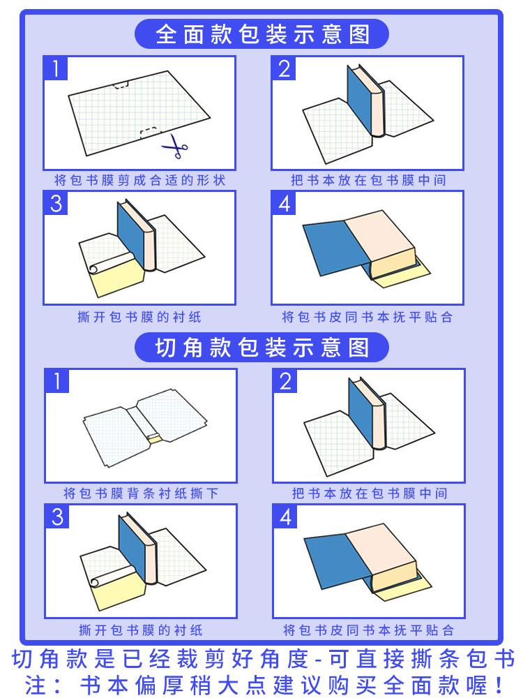 得力包书皮自粘包书膜透明磨砂包书套中小学生用包书纸大中小共30张一年级二年级三年级包书皮全套小清新