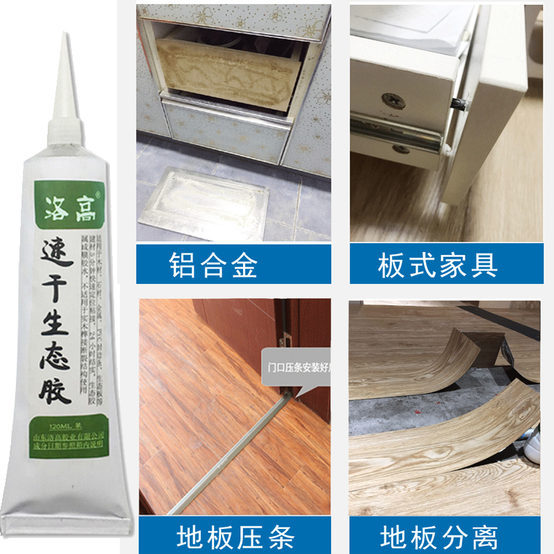 木工萬能膠生態板封邊門邊條膠水強力木工膠地板木門貼皮快干膠水