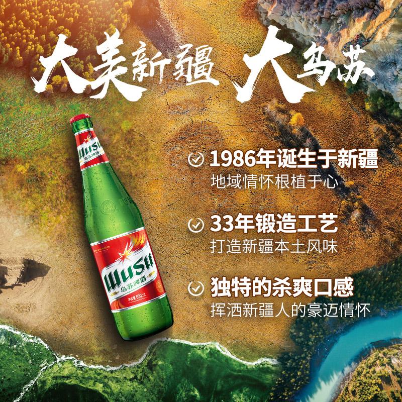 乌苏 新疆啤酒 620毫升*12瓶 99元包邮