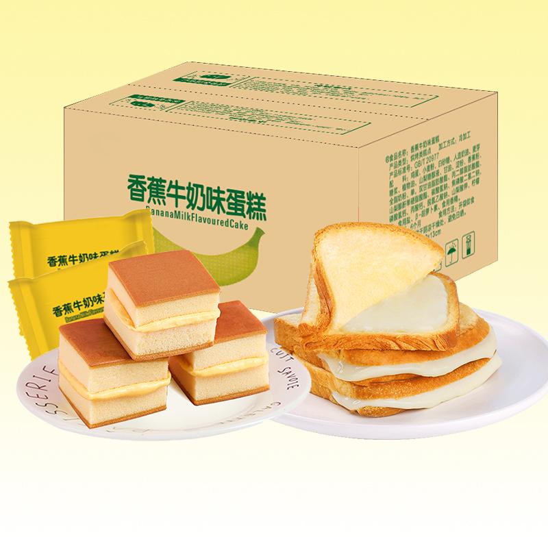 早餐宵夜充饥好物 2箱 香当当 水果味夹心蛋糕
