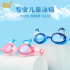 361 degree children's swimming goggles for girls, boys and girls