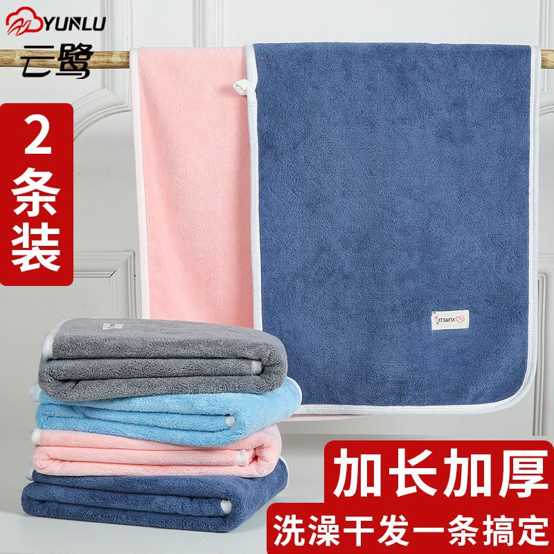 云鹭2条加长大毛巾 比纯棉柔软洗脸家用吸水不掉毛洗澡擦头速干发