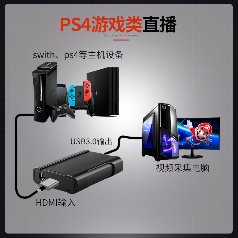 530hdv视频采集卡ps4高清直播hdmi数据switch电脑网课游戏usb设备