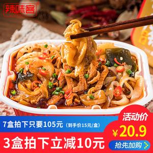 辣味客重庆方便麻辣自热火锅速食牛杂荤菜版懒人自助自煮小火锅