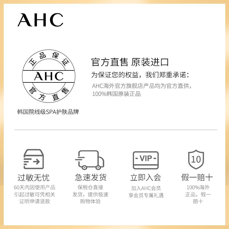 AHC面膜玻尿酸B5补水保湿锁水修护滋养5片男女官方旗舰店官网正品【图5】