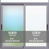 Glue-free frosted window glass sticker light-transparent opaque bathroom toilet window film anti-glare anti-peep window paper