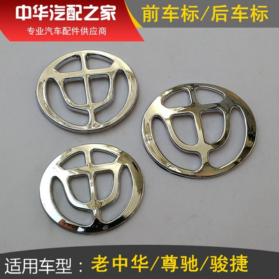 Adapted to the old China Zunchi Junjie, the former Chinese car standard, the net mark, the cover, the rear mark, the Chinese circle