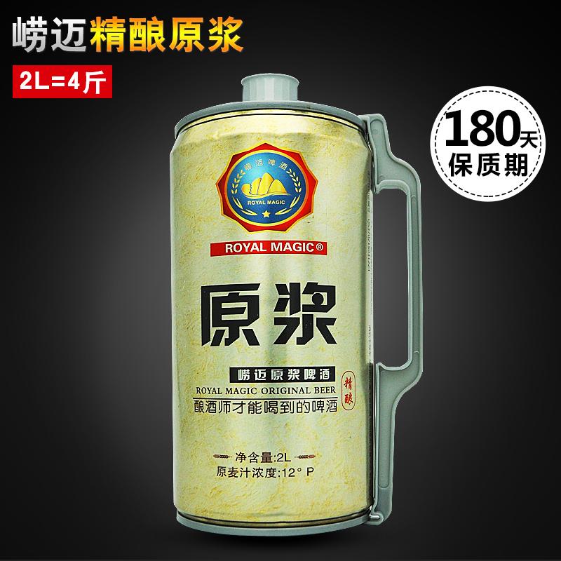 礼品箱 2L 山东特产青岛崂迈原浆啤酒原液正宗全大麦拉格精酿