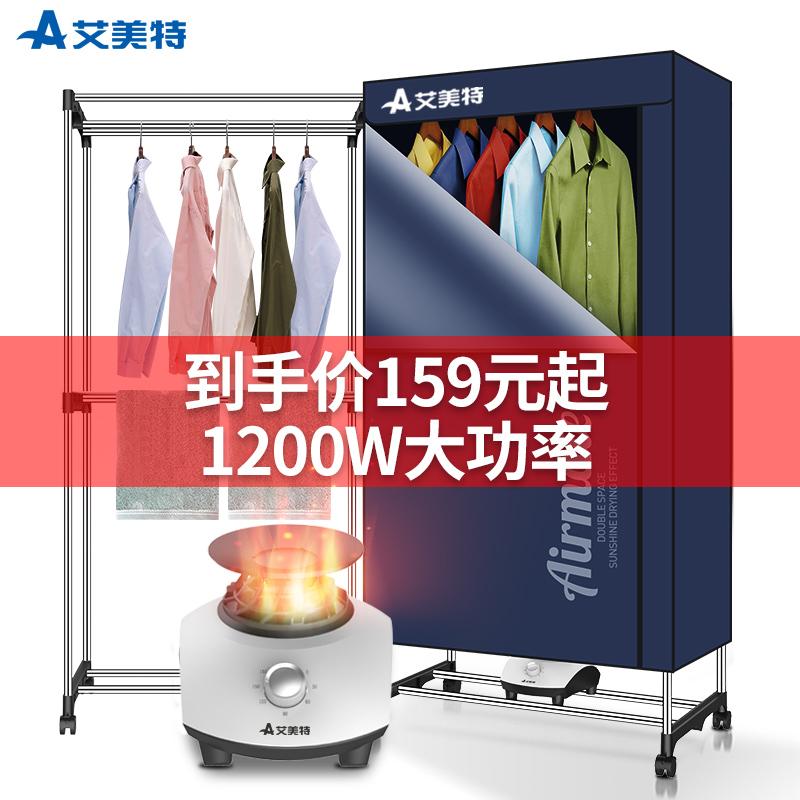 艾美特烘干机干衣机家用速干衣小型风干机烘衣机烘干器烤衣服衣柜