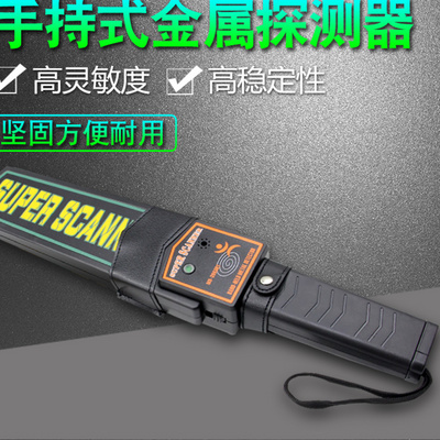 Degree mobile phone detection treasure hunting station worker handheld metal detector high precision factory examination room security inspection instrument detector
