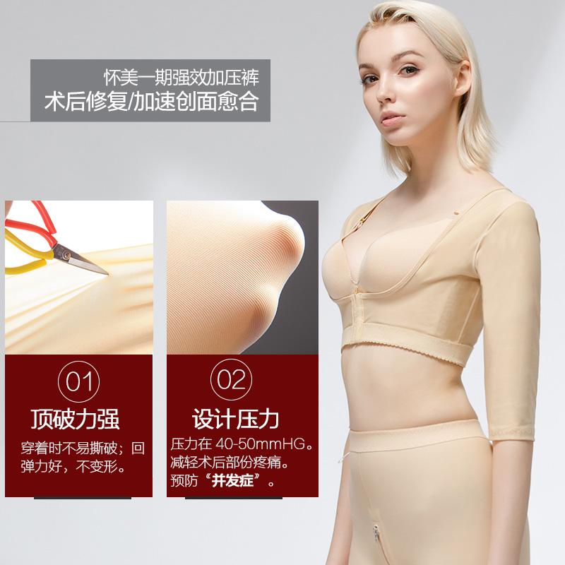 怀美一期手臂吸脂塑身衣胳膊抽脂术后上臂套束胸副乳胸托束身衣女