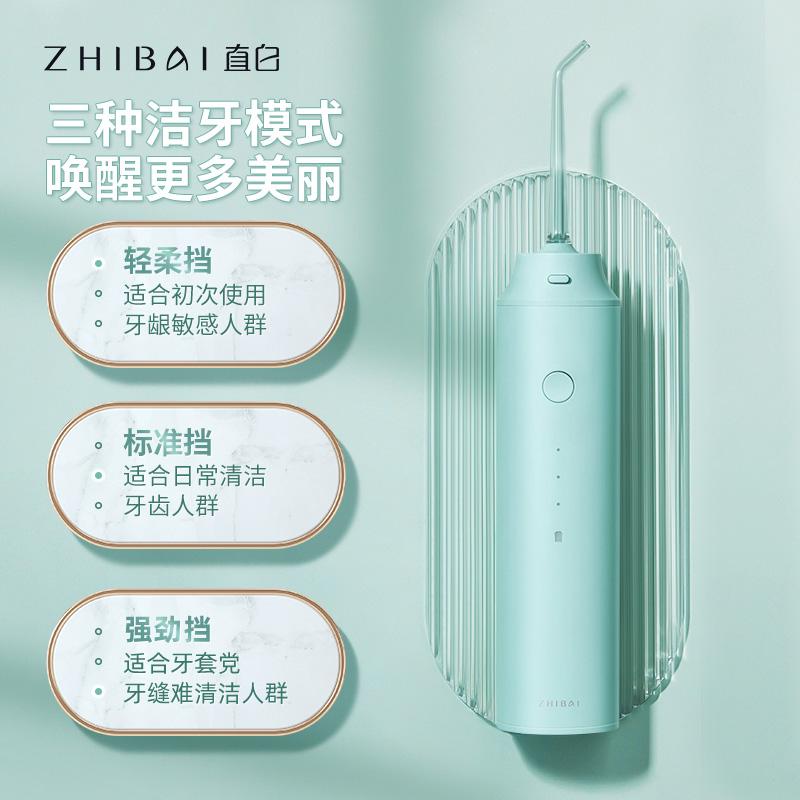 小米生态链 直白 家用便携冲牙器 IPX7级防水